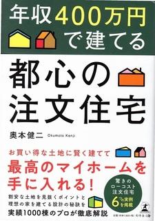 年収400万円20180921_05.jpg