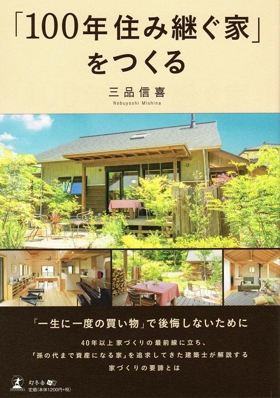 100年住み継ぐ家.jpg