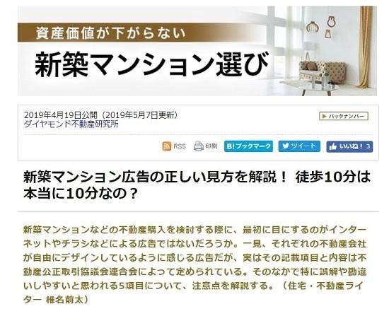 ダイヤモンド様(小).jpg